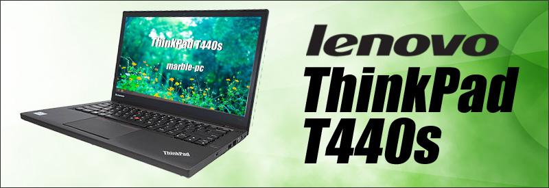 中古パソコン☆Lenovo ThinkPad T440s