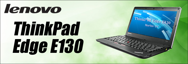 中古パソコン☆Lenovo ThinkPad Edge E130