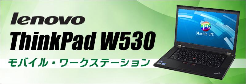 中古パソコン☆Lenovo ThinkPad W530 2441-1y2 ノートパソコン/OS:Windows10-HOME(※MAR)/液晶:15.6インチ/CPU:コアi7(2.70GHz)/メモリ:8GB/HDD:320GB/光学ドライブ:DVDスーパーマルチ搭載/KINGSOFT Office付き/無線LAN:IEEE 802.11a/b/g/n,Bluetooth、カードスロット、WEBカメラ