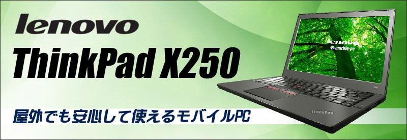 中古パソコン☆Lenovo ThinkPad X250