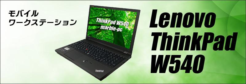 中古パソコン☆Lenovo ThinkPad W540
