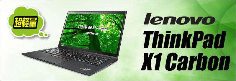 中古パソコン☆Lenovo ThinkPad X1 Carbon