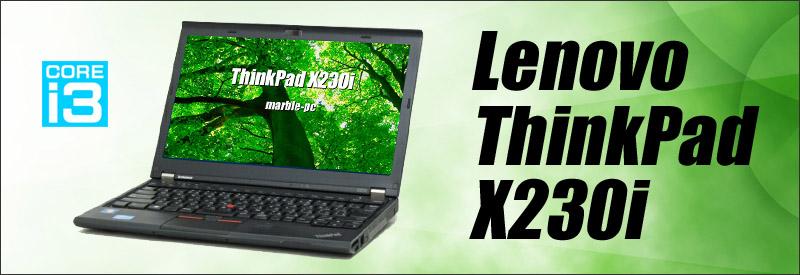 中古パソコン☆Lenovo ThinkPad X230i