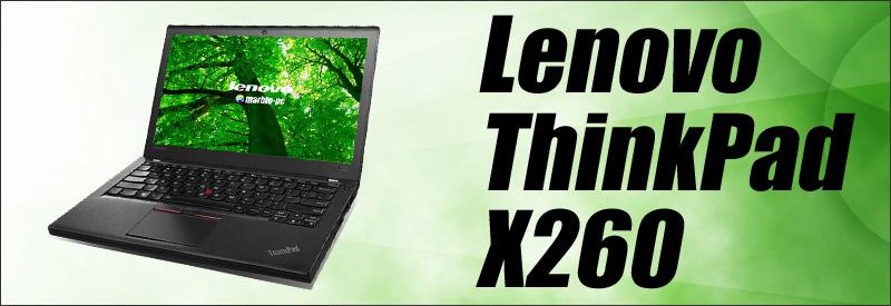 中古パソコン☆Lenovo ThinkPad X260