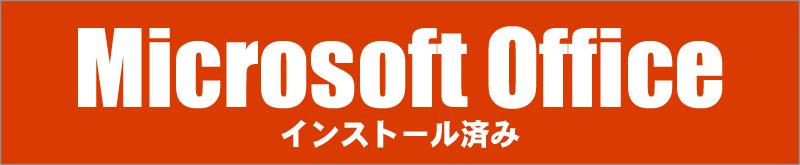 オフィスソフト★Microsoft Office搭載