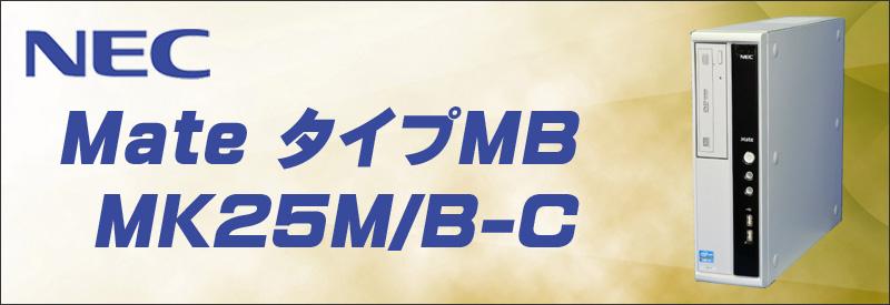 中古パソコン☆NEC Mate タイプMB MK25M/B-C デスクトップパソコン/OS:Windows10/CPU:コアi5(2.5GHz)/メモリ:8GB/HDD:250GB/DVDスーパーマルチ/WPS Office付き/