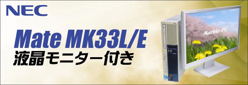 中古パソコン☆NEC Mate タイプME MK33L/E-F デスクトップパソコン