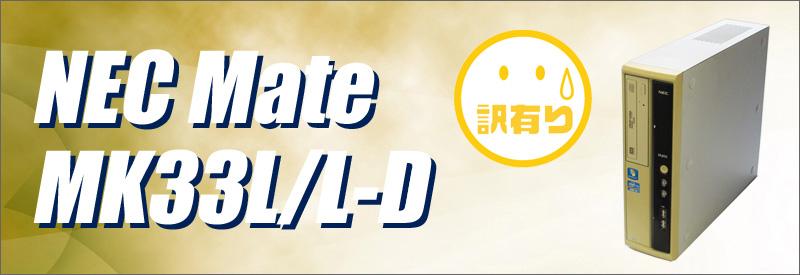 中古パソコン☆NEC Mate MK33L/L-D デスクトップPC/OS:Windows10/CPU:コアi3(3.3GHz)/メモリ:2GB/HDD:250GB/光学ドライブ:DVDスーパーマルチ
