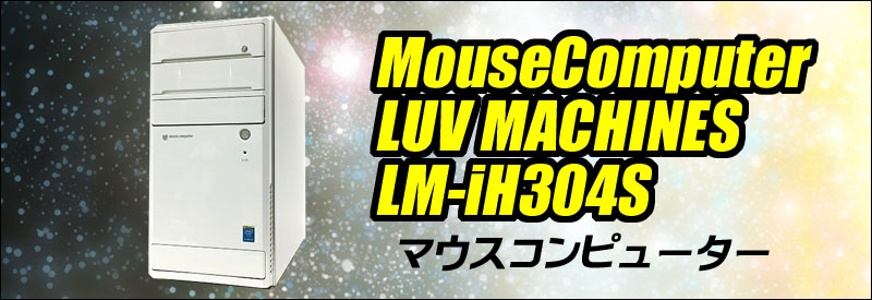 中古パソコン☆MouseComputer LUV MACHINES LM-iH304S