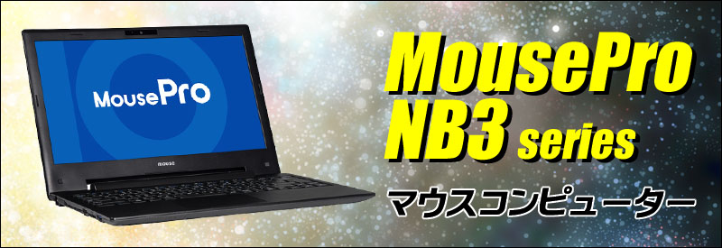 中古パソコン☆MouseComputer MousePro NB3シリーズ MPro-NB370H