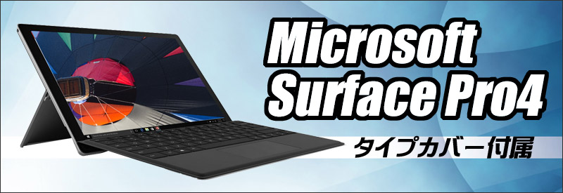 中古パソコン☆Microsoft Surface Pro 4(タイプカバーキーボード同梱)