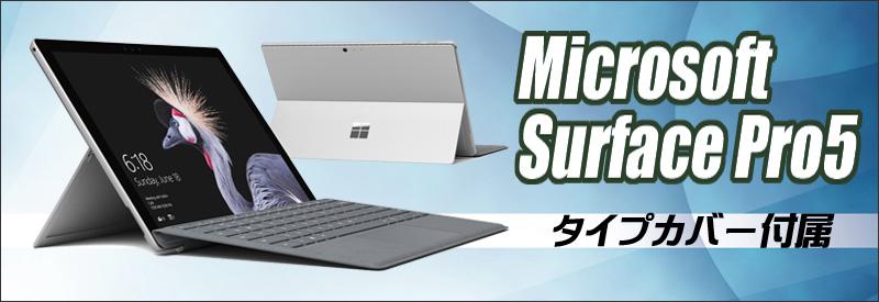 中古パソコン☆Microsoft Surface Pro 5(タイプカバーキーボード同梱)