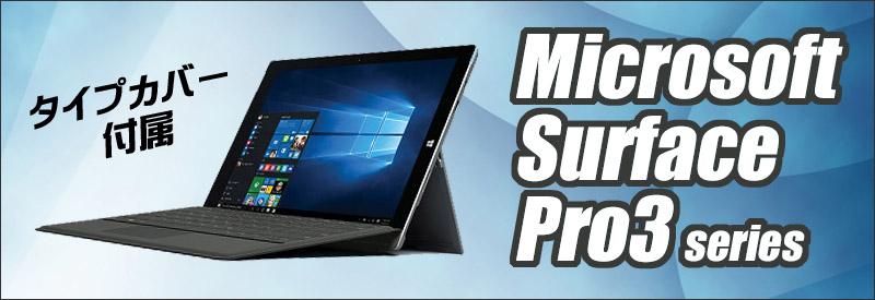 中古パソコン☆Microsoft Surface Pro 3(タイプカバーキーボード同梱)