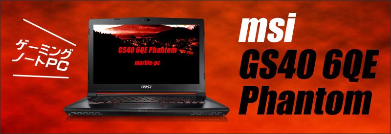 中古パソコン☆MSI GS40 6QE Phantom