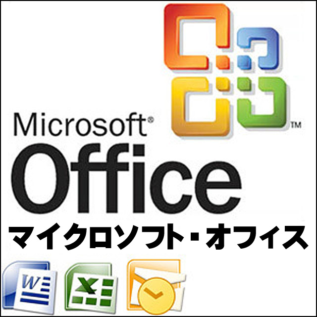 オフィスソフト付き★MicroSoft Office2007