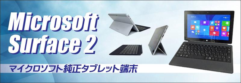 中古パソコン☆Microsoft Surface 2 MODEL1572 本体+専用キーボードセット