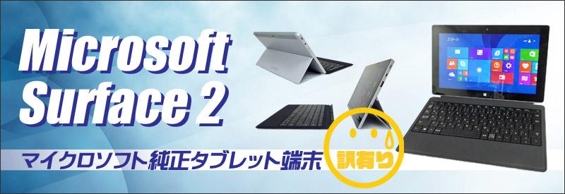 中古パソコン☆Microsoft Surface 2 本体+専用キーボードセット