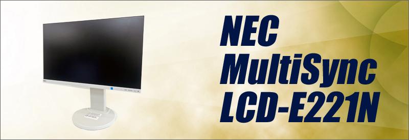 液晶★NEC MultiSync LCD-E221N