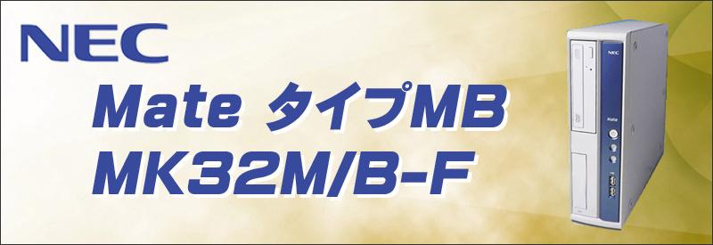 中古パソコン☆NEC MATE タイプMB MK32M/B-F デスクトップパソコン/OS:Windows10/CPU:コアi5(3.2GHz)/メモリ:16GB/HDD:250GB/DVDスーパーマルチ/WPS Office付き/