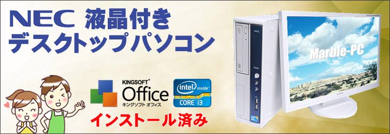 中古パソコン☆たとえば、こんなパソコンが届きます!! NEC中古デスクトップPC