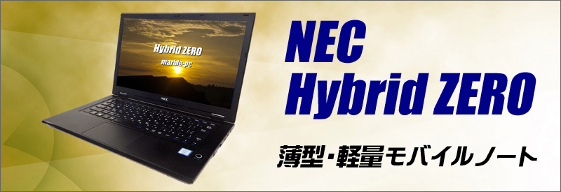 中古パソコン☆NEC LaVie Direct HZ [Hybrid ZERO]