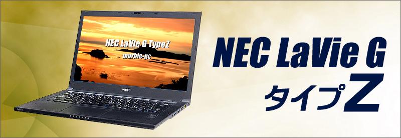 中古パソコン☆NEC LaVie G タイプZ PC-GN17411U2