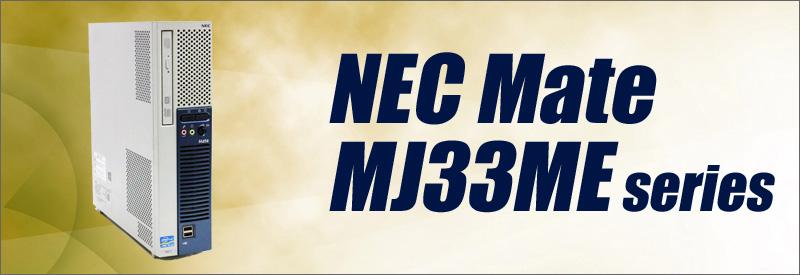 中古パソコン☆NEC Mate MJ33ME-M