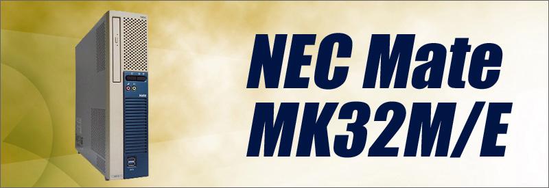 中古パソコン☆NEC Mate タイプME MK32M/E
