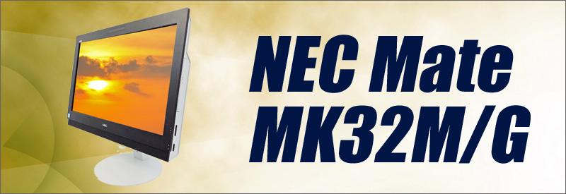 中古パソコン☆NEC Mate タイプMG MK32M/GH-P