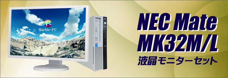 中古パソコン☆NEC Mate MK32M/LH