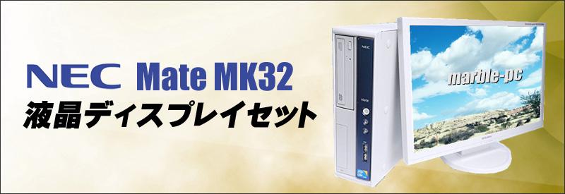 中古パソコン☆NEC Mate タイプMB MK32LB-B 液晶付きデスクトップパソコン