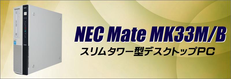中古パソコン☆NEC Mate MK33M/B-K