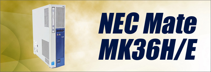 中古パソコン☆NEC Mate タイプME MK36H/E-N