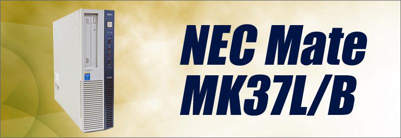 中古パソコン☆NEC Mate タイプMB MK37L/B
