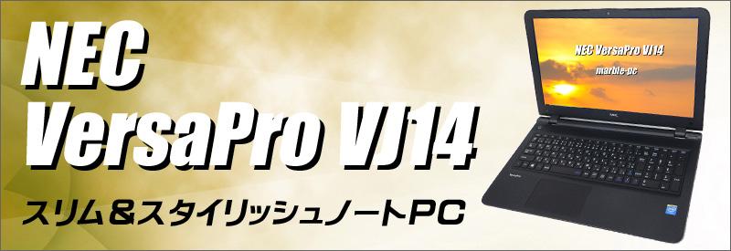 中古パソコン☆NEC VersaPro J タイプVF VJ14EF-K