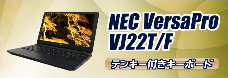 中古パソコン☆NEC VersaPro タイプVF VJ22T/F