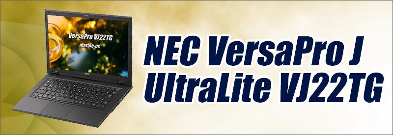 中古パソコン☆NEC VersaPro J UltraLite タイプVG VJ22TG-S