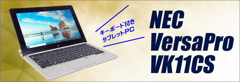 中古パソコン☆NEC VersaPro タイプVS VK11CS-K