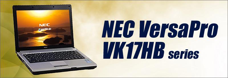 中古パソコン☆NEC VersaPro VK17HB-D
