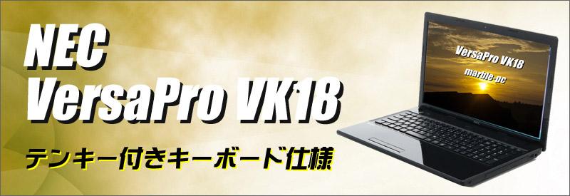 中古パソコン☆NEC VersaPro VK18EF-G