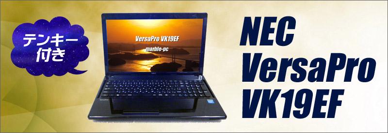中古パソコン☆NEC VersaPro タイプVF VK19EF-H