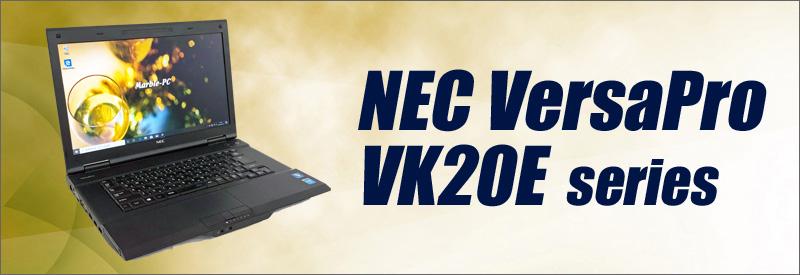 中古パソコン☆NEC VersaPro タイプVA VK20E/AN-J