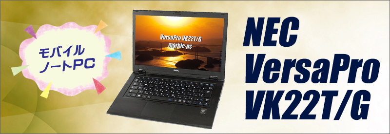 中古パソコン☆NEC VersaPro VK22T/G-N