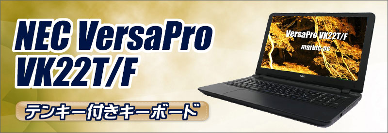 中古パソコン☆NEC VersaPro タイプVF VK22T/F