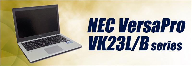 中古パソコン☆NEC VersaPro UltraLite タイプVB VK23L/B-P