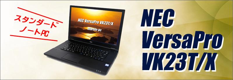 中古パソコン☆NEC VersaPro タイプVX VK23T/X
