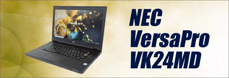 中古パソコン☆NEC VersaPro タイプVD VK24MD