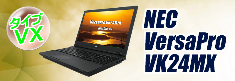 中古パソコン☆NEC VersaPro タイプVX VK24M/X