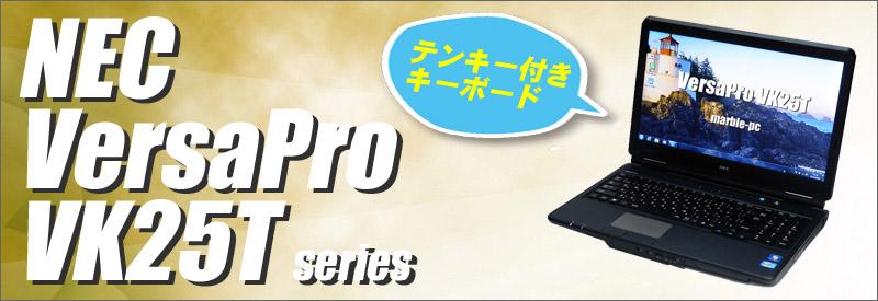 中古パソコン☆NEC VersaPro VK25TL-F 中古ノートパソコン/OS:Windows10/液晶15.6インチ/CPU:コアi5(2.50GHz)/メモリ4GB/HDD320GB/DVDスーパーマルチドライブ/WPS Office付き/無線LAN内蔵/テンキー付きキーボード