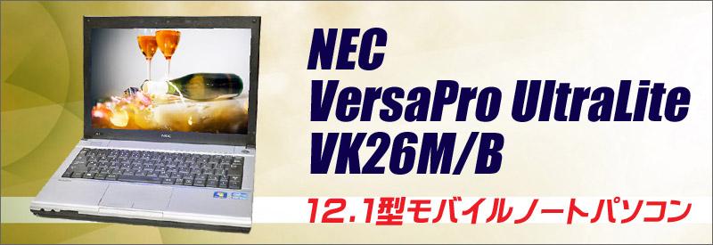 中古パソコン☆NEC VersaPro UltraLite タイプVB VK26M/B